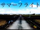 【結月ゆかり】 サマーフライト 【オリジナル】