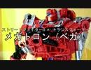 【ストリートファイターII × トランスフォーマー】メガトロン(ベガ)