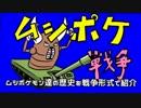 第1次ムシポケ大戦 全てのはじまり赤緑決戦編