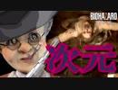 卍9【バイオ7】バーチャルおばあちゃんの婆イオハザード7【決着虫ババア編】