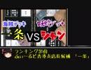 【バトスピ】第8回 ゆっくり実況 公式大会 決勝戦 海賊VS妖蛇【ふぃ~るど磐田店】