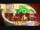 【麺へんろ】第4麺 京都 本家第一旭の特