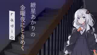 紲星あかりの金曜夜にときめくradio #09【