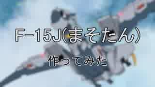 【ひそねとまそたん】F-15J作ってみた