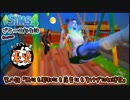 [The Sims4]ダニーの新生活~エイリアンに恋するおっさんの物語~#8