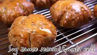 【和パン作り】醤油ごまくるみパン