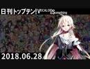 日刊トップテン!VOCALOID&something【日刊ぼかさん2018.06.28】