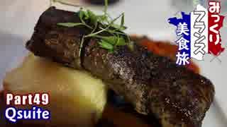 みっくりフランス美食旅Part49~Qsuite~