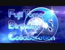 藤居朋誕生日合作 [前編](Fujii Tomo Birthday Collaboration)【#FTBC2018】