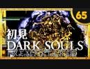 卍【実況】初見ダークソウル_65(リマスタード)