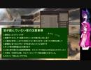 【Kenshi】目的もあてもない生活Part11【京町セイカ+α】