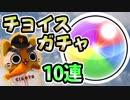 【モンスト実況】悩みすぎたチョイスガチャ【10連】