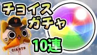 【モンスト実況】悩みすぎたチョイスガチ
