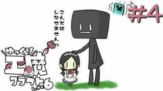 ゆっくり工魔クラフトS6 Part4【minecraft