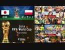 【永井兄弟】2018ワールドカップ 日本vsポーランド 前半