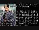 【三國志】美鈴がフランに教えるいにしえ武将紹介12 「孔丘」【ゆっくり解説】
