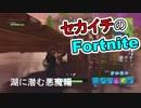 【fortnite】世界ランク1位がフルボッコ【実況】part4