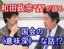 国会〇党が(意味深)…な話!? ゲスト:和田政宗 参議院議員(3/3)|KAZUYA CHANNEL GX 2