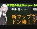 【PUBG】突撃脳の紲星あかりpart10【VOICEROID実況】