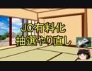 【ミニ四駆】JC2018について【ジャパンカップ】