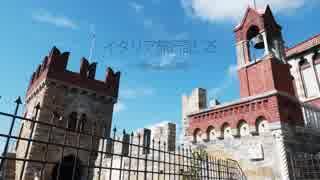 イタリア旅行記25 thumbnail