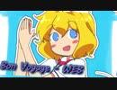WEB姉貴が歌う「Bon Voyage」