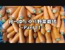 月一 ゆっくり野菜栽培 Part11