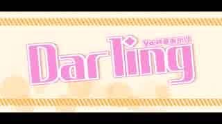 【紲星あかり】Darling【オリジナル】