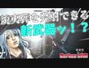 【BF1】焼夷弾を発射できる援護兵の新武器ッ!!【ゆっくり実...