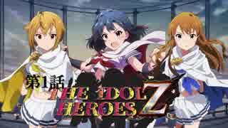 【MHF-Z】アイドルヒーローズ Z 第1話