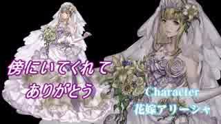 【ヴァルキリーアナトミア】花嫁アリーシャ - みさえー、オラ花嫁になる!