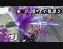 【地球防衛軍5】まったり戦士の帰還 第2シーズン Part 28【実況】