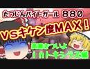【ゆっくり実況】キケン度MAX!inトキシラズ編【サーモンラン】
