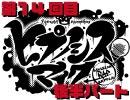 【第14回】 ヒプノシスマイク -ニコ生 Rap Battle- 【後半アーカイブ】