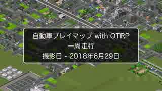 【Simutrans】OTRPで高速道路を往く