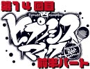 【第14回】 ヒプノシスマイク -ニコ生 Rap