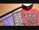 谷崎潤一郎「春琴抄」(朗読:寺田農)