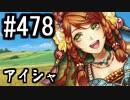 【課金マン】インペリアルサガ実況part478【とぐろ】