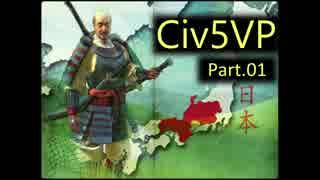 琴葉茜「Civ5のVPっていうMODで遊ばへん?