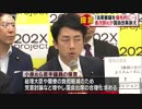 小泉進次郎議員「法案審議を優先的に」 国会改革訴え