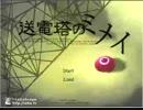 【朗読】送電塔のミメイ その1