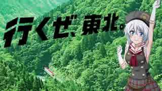 行くぜ東北TOUR 2012 the Anthem【電脳少女シロ】