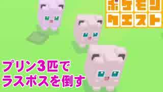 【2人実況】ポケモンクエスト プリン×3でラスボスを倒しに行くプリ