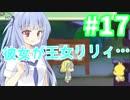 【メゾン・ド・魔王】琴葉姉妹は早く帰ってゲームがしたい。#17