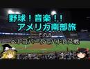 【ゆっくり】野球!音楽!!アメリカ南部