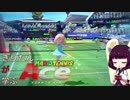 """【VOICEROID実況】きりたん""""が""""学ぶマリオテニスエース Part01"""