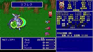 FF5 魔法のみ全裸一人旅AS1 Part52 カ