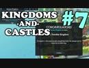 【ゆっくり実況】中世欧風城塞都市国家を作ろう! #7【Kingdoms and Castles】