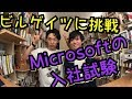 解けたらMicrosoft採用!? 採用試験と着眼点の解説