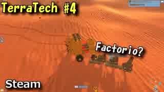 パネキット風ゲーム TerraTech #4